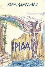 Ίριδα