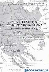 Μια πτυχή του Μακεδονικού Αγώνα
