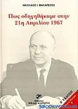 Πώς οδηγηθήκαμε στην 21η Απριλίου 1967