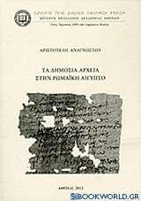 Τα δημόσια αρχεία στην ρωμαϊκή Αίγυπτο