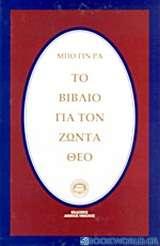 Το βιβλίο για τον ζώντα Θεό