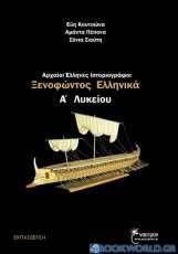 Αρχαίοι Έλληνες ιστοριογράφοι Α΄ λυκείου
