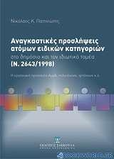 Αναγκαστικές προσλήψεις ατόμων ειδικών κατηγοριών στο δημόσιο και τον ιδιωτικό τομέα (Ν. 2643/1998)