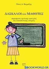 Δάσκαλοι και μαθητές