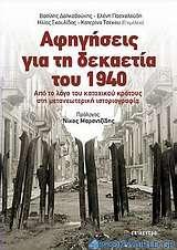 Αφηγήσεις για τη δεκαετία του 1940