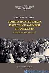 Τοπικά πολιτεύματα κατά την ελληνική επανάσταση