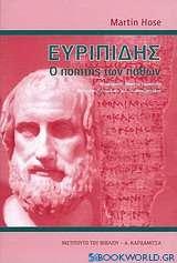 Ευριπίδης, ο ποιητής των παθών
