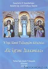 Η Ιερά Μονή Ταξιαρχών Αιγιαλείας Εις έργον διακονίας