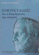 Ο Θουκυδίδης και η διαμόρφωση της ιστορίας