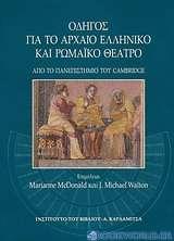Οδηγός για το αρχαίο ελληνικό και ρωμαϊκό θέατρο