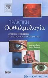 Πρακτική οφθαλμολογία