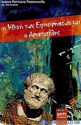 Η ηθική των επιχειρήσεων και ο Αριστοτέλης