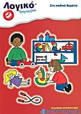 Στο παιδικό δωμάτιο