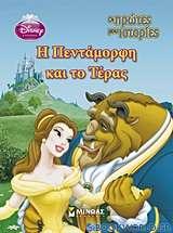 Disney Πριγκίπισσα: Η Πεντάμορφη και το τέρας