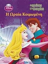 Disney Πριγκίπισσα: Η Ωραία Κοιμωμένη