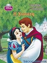 Disney Πριγκίπισσα: Η Χιονάτη