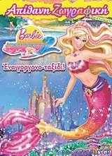 Barbie στην ιστορία μιας γοργόνας 2: Απίθανη ζωγραφική