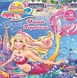 Barbie στην ιστορία μιας γοργόνας 2: Μαγική περιπέτεια