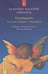 Επιγράμματα του Αγίου Γρηγορίου - Ναζιανζηνού
