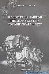 Η λογοτεχνική μορφή της μάνας στα έργα του Μπέρτολτ Μπρέχτ