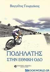 Ποδηλάτης στην εθνική οδό