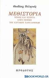 Μεθιστορία: Μύθος και ιστορία στην ποίηση του Κυριάκου Χαραλαμπίδη