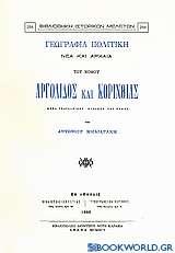 Γεωγραφία πολιτική νέα και αρχαία του νομού Αργολίδος και Κορινθίας