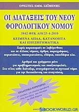 Οι διατάξεις του νέου φορολογικού νόμου