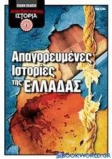 Απαγορευμένες ιστορίες της Ελλάδας