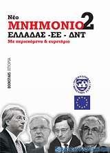 Νέο Μνημόνιο 2 Ελλάδας - ΕΕ - ΔΝΤ