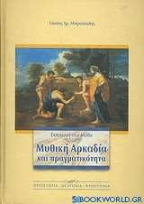 Εισαγωγή στο μύθο. Μυθική Αρκαδία και πραγματικότητα