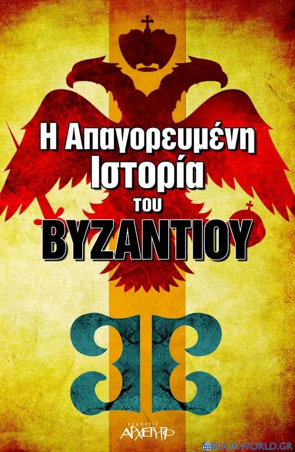 Η απαγορευμένη ιστορία του Βυζαντίου