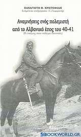 Αναμνήσεις ενός πολεμιστή από το αλβανικό έπος 1940-41