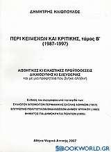Περί κειμένων και κριτικής (1987-1997)