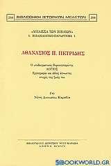 Αθανάσιος Π. Πετρίδης