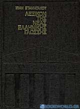 Λεξικόν της νέας ελληνικής γλώσσης
