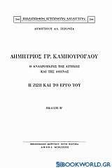 Δημήτριος Γρ. Καμπούρογλου