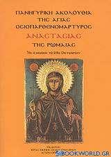 Πανηγυρική ακολουθία της Αγίας Οσιοπαρθενομάρτυρος Αναστασίας της Ρωμαίας