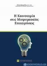 Η καινοτομία στις μικρομεσαίες επιχειρήσεις