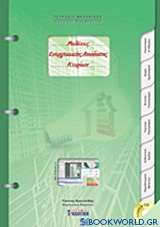 Μελέτες ενεργειακής απόδοσης κτιρίων
