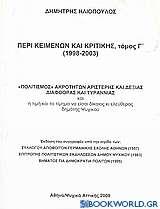 Περί κειμένων και κριτικής (1998-2003)