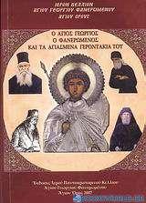 Ο Άγιος Γεώργιος ο Φανερωμένος και τα αγιασμένα γεροντάκια του
