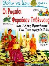 Θέλω να ξέρω γιατί οι Ρωμαίοι φορούσαν τηβέννους