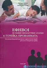 Έφηβοι με ειδικές εκπαιδευτικές ανάγκες και γονεϊκά προβλήματα