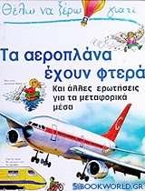 Θέλω να ξέρω γιατί τα αεροπλάνα έχουν φτερά