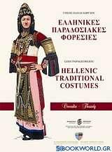 Ελληνικής παραδοσιακές φορεσιές: Θεσσαλία