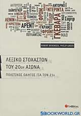 Λεξικό στοχαστών του 20ού αιώνα