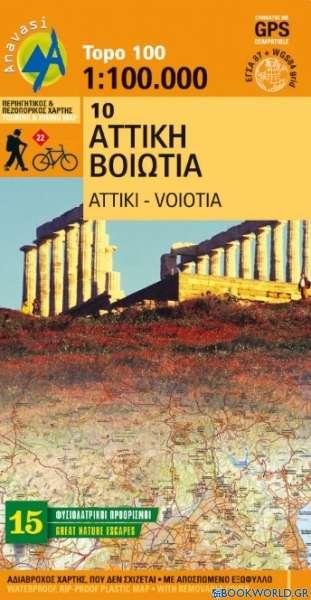 Αττική - Βοιωτία
