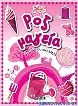 Ροζ μαγεία