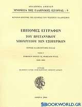 Επιτομές εγγράφων του Βρεταννικού Υπουργείου Εξωτερικών